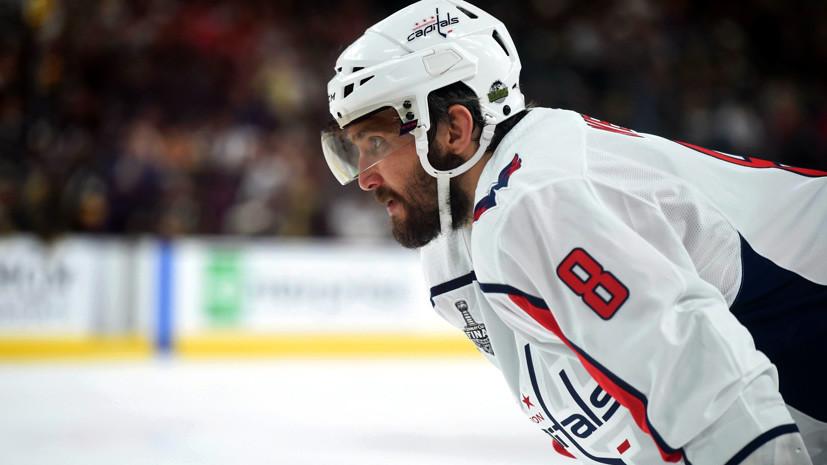 Овечкин остался без тренера, Василевский — без «Везины»: итоги недели для российских звёзд НХЛ