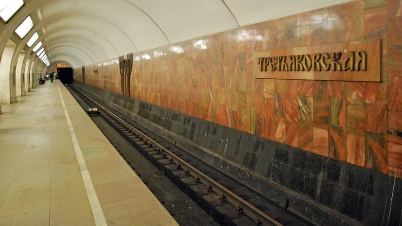 Вестибюль станции метро «Третьяковская» в Москве закрыли на 23 и 24 июня