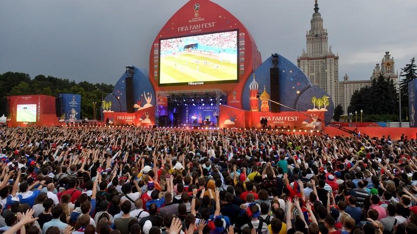 Власти Москвы обратились к болельщикам, посещающим фан-зону ЧМ-2018 по футболу
