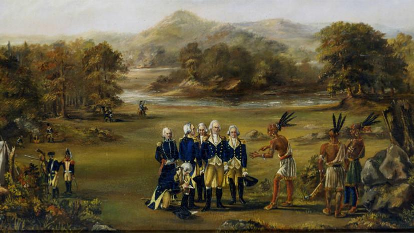 Фейковая дипломатия эпохи колонизации: как европейцы завоевали Северную Америку с помощью «мирных» договоров
