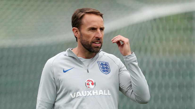 Саутгейт отреагировал на утечку информации о составе сборной Англии перед матчем с Панамой