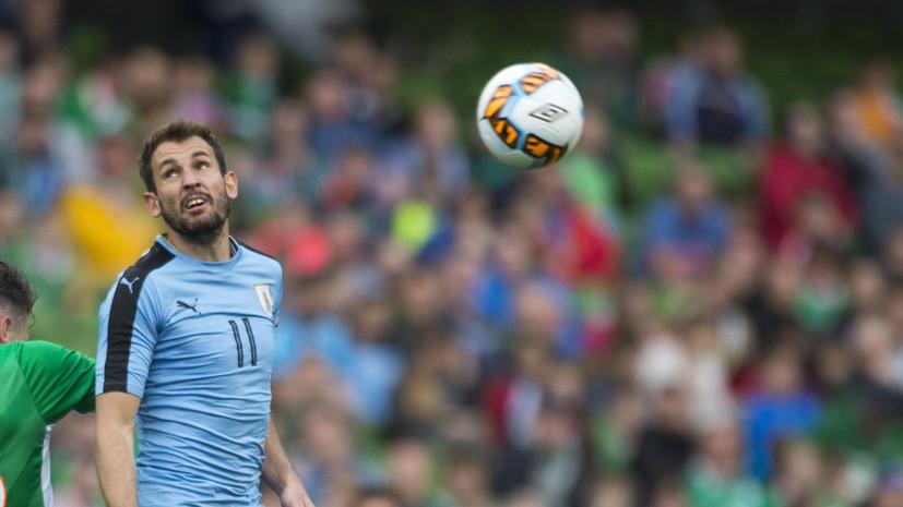 Футболист сборной Уругвая Стуани отметил высокую скорость российской команды перед матчем на ЧМ-2018