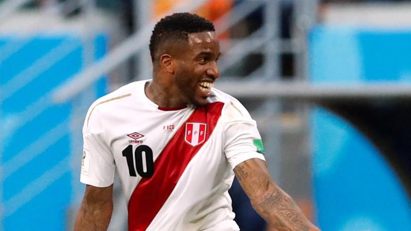 Фарфан потерял сознание на тренировке сборной Перу по футболу