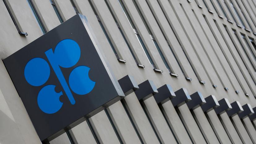Участники ОПЕК+ за время действия сделки недопоставили на рынок более 1 млрд баррелей нефти