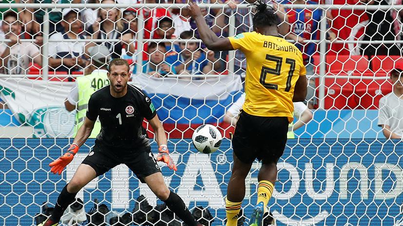 Игра в открытую: матч Бельгии и Туниса установил рекорд результативности на ЧМ-2018