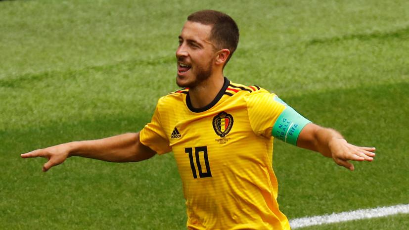 Азар признан лучшим игроком матча ЧМ-2018 Бельгия — Тунис
