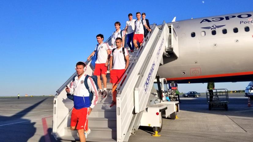 Сборная России прилетела в Самару на матч ЧМ-2018 с Уругваем