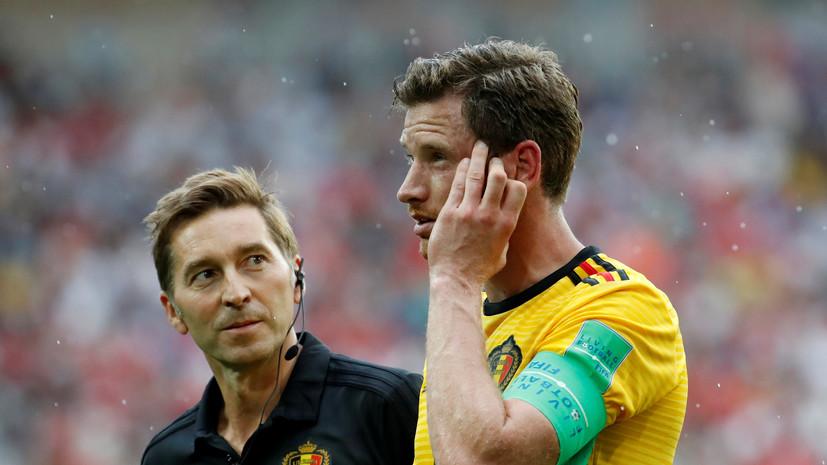 Футболист сборной Бельгии Вертонген: просто собираемся обыграть Англию