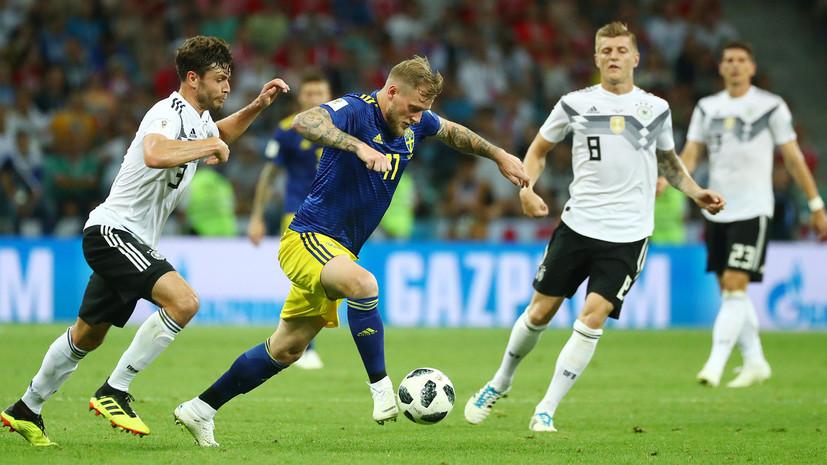 Видеообзор матча ЧМ-2018 по футболу Германия — Швеция