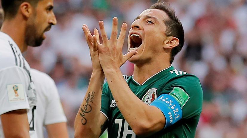 Гуардадо заявил, что сборная Мексики хочет выиграть ЧМ-2018