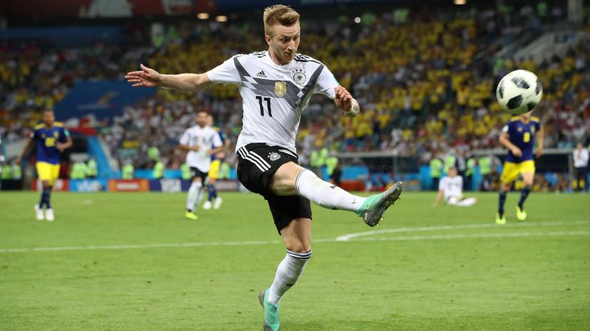 Ройс признан лучшим игроком матча ЧМ-2018 Германия — Швеция