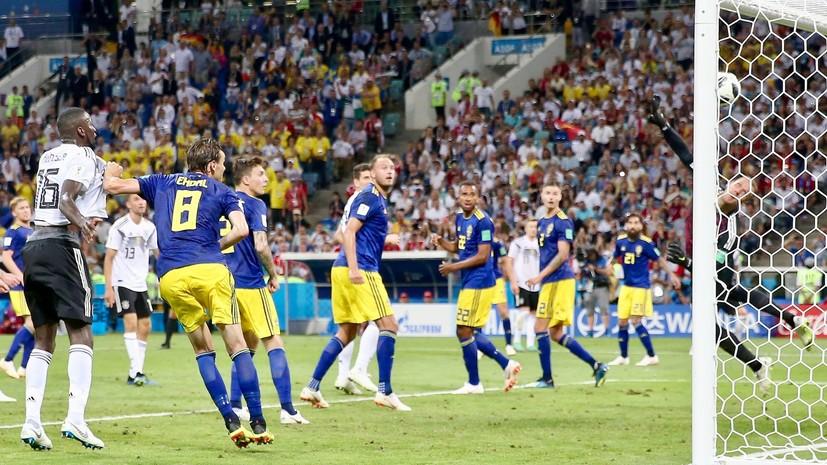 По заветам Линекера: Германия в меньшинстве обыграла Швецию и продолжила борьбу за выход в плей-офф ЧМ-2018
