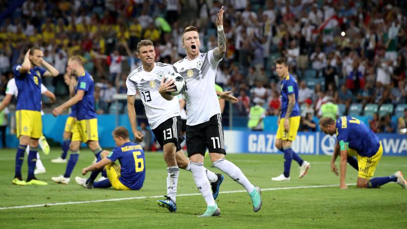 «Самая жестокая концовка матча в карьере»: что говорили после волевой победы Германии в матче со Швецией на ЧМ-2018
