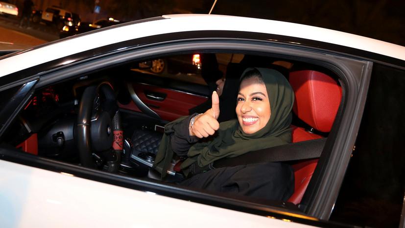 Женщины в Саудовской Аравии впервые появились на дорогах королевства за рулём автомобиля