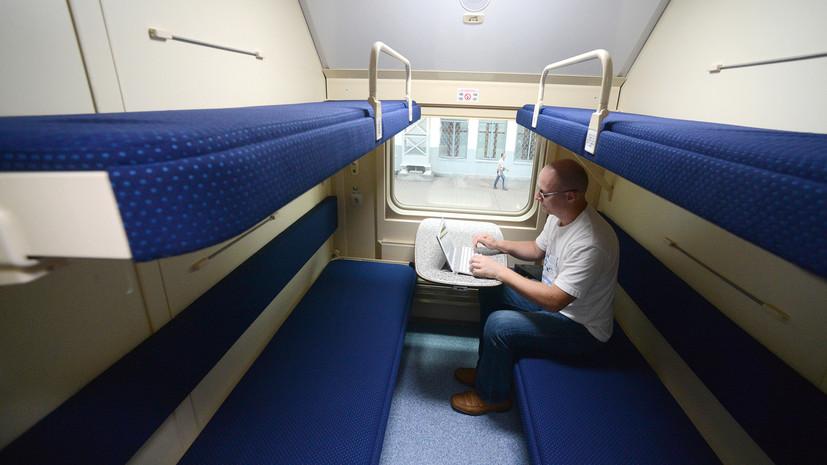 Британский журналист поделился впечатлениями о путешествии в российском поезде