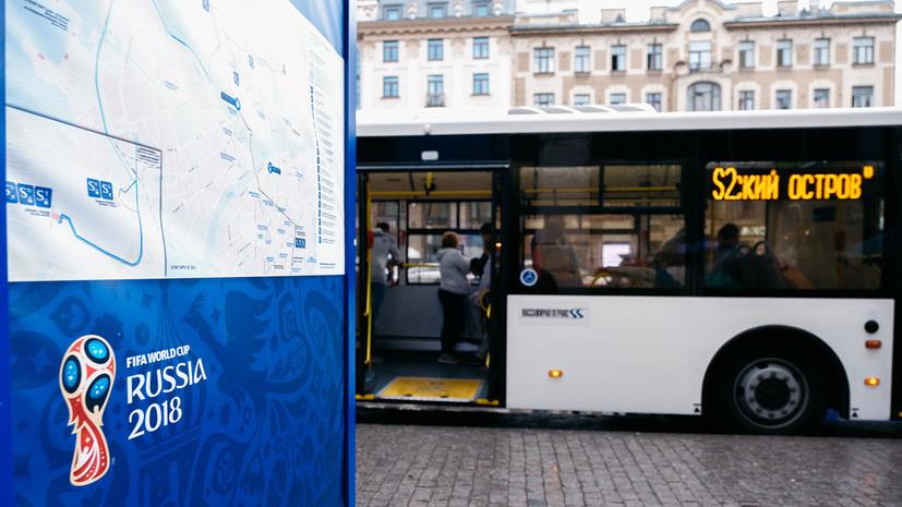 Автобусы-шаттлы перевезли около 21 тысячи болельщиков после матча Бразилия — Коста-Рика в Петербурге