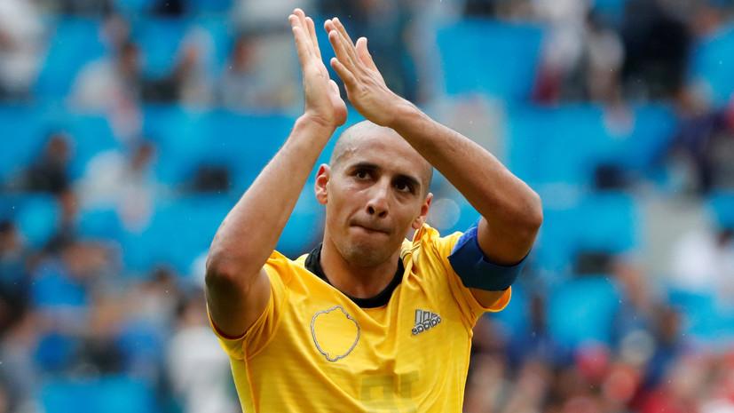 Капитан сборной Туниса по футболу Хазри: ЧМ-2018 в России организован исключительно хорошо