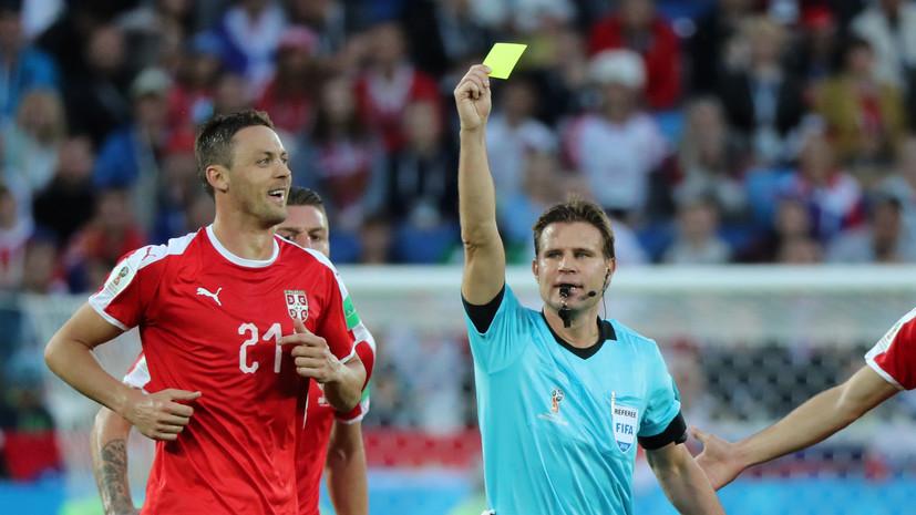 Баскаков прокомментировал работу арбитра Бриха на матче ЧМ-2018 по футболу Сербия — Швейцария