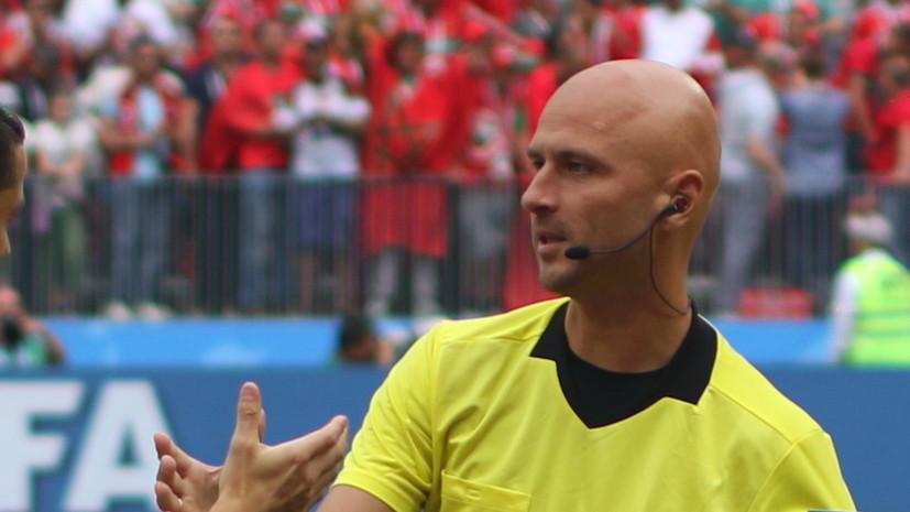 Российский арбитр Карасёв обслужит матч ЧМ-2018 Австралия — Перу