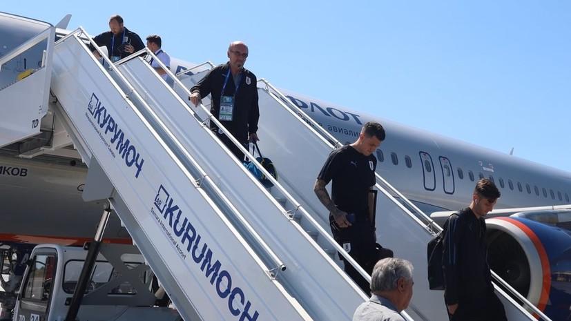 Сборная Уругвая прилетела в Самару на матч ЧМ-2018 по футболу с Россией
