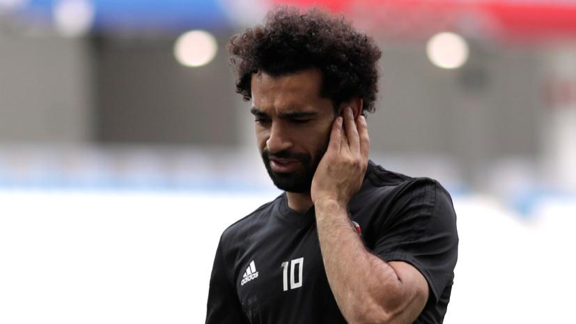 Купер признался, что травма Салаха сказалась на выступлении сборной Египта на ЧМ-2018