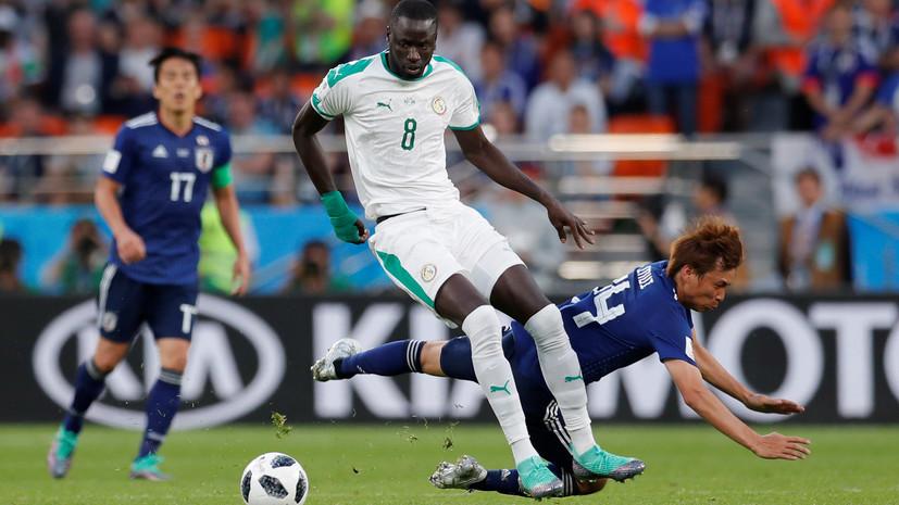 Сборные Японии и Сенегала сыграли вничью в матче ЧМ-2018