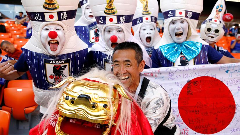«Устрашающие» японские фанаты и предсказания тигрицы: околофутбольные события 11-го дня ЧМ в России