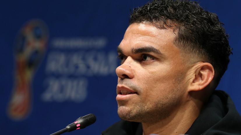 Пепе заявил, что сборная Португалии уважает команду Ирана