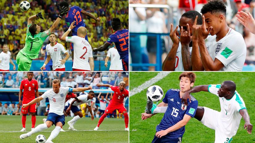 Вылет Польши, результативность Англии и характер Японии: самые яркие моменты матчей 11-го дня ЧМ-2018 по футболу