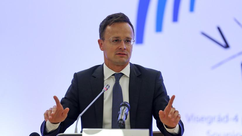 Глава МИД Венгрии попросил Украину «оставить венгров в покое»