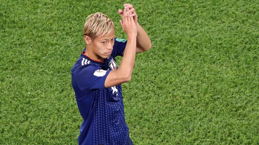 Форвард сборной Японии Хонда стал самым результативным азиатским футболистом в истории ЧМ