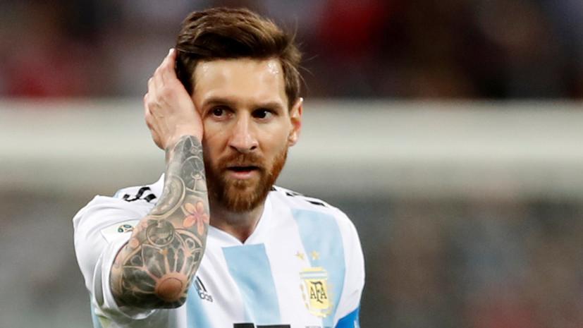 Аргентинский тренер заявил, что нужно выгнать Месси из национальной команды