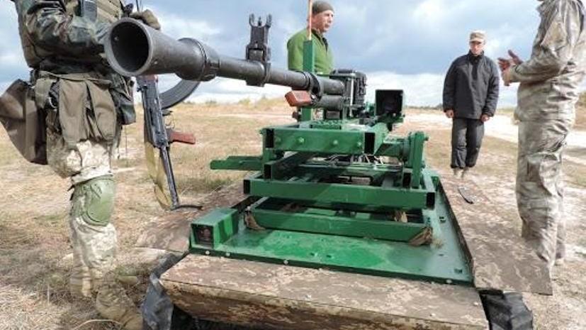На Украине начались испытания боевого робота «Охотник»