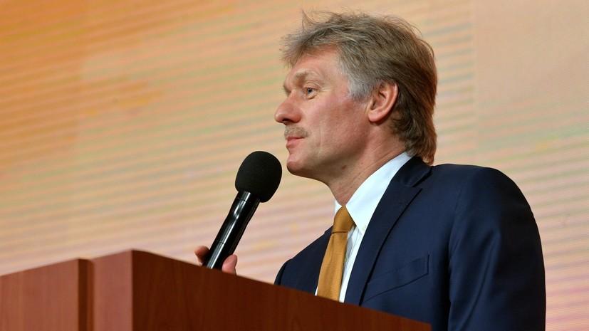 Песков заявил, что Путин получал отчёты по делу подозреваемой в шпионаже Цуркан
