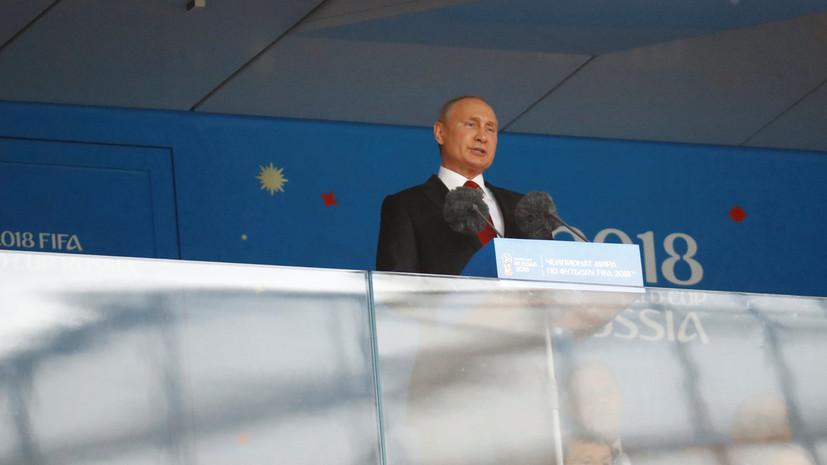 Путин не посетит матч ЧМ-2018 Россия — Уругвай