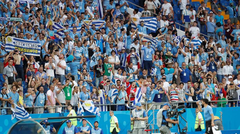 Министр спорта Уругвая назвал ЧМ-2018 лучшим в истории