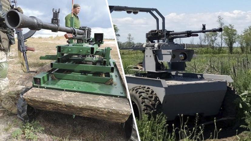 «Желание есть, возможности нет»: почему украинский роботизированный комплекс «Охотник» может не поступить в производство