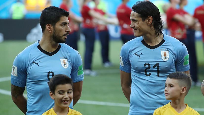 Кавани и Суарес вошли в стартовый состав сборной Уругвая на матч ЧМ-2018  с Россией