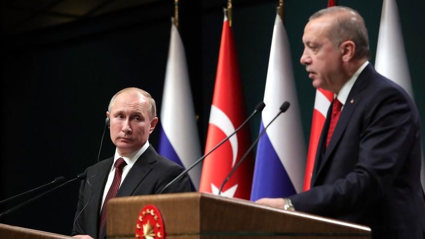Путин и Эрдоган договорились поддерживать взаимодействие по Сирии