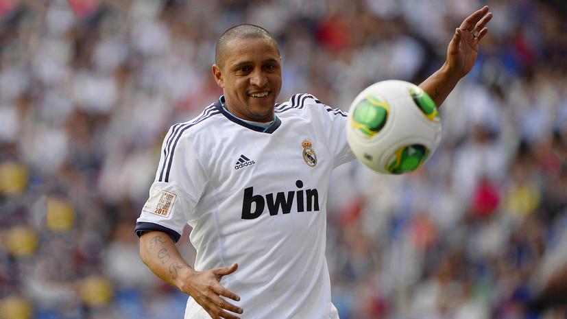 Роберто Карлос о лучших игроках мира, мотивации и проблемах современного футбола
