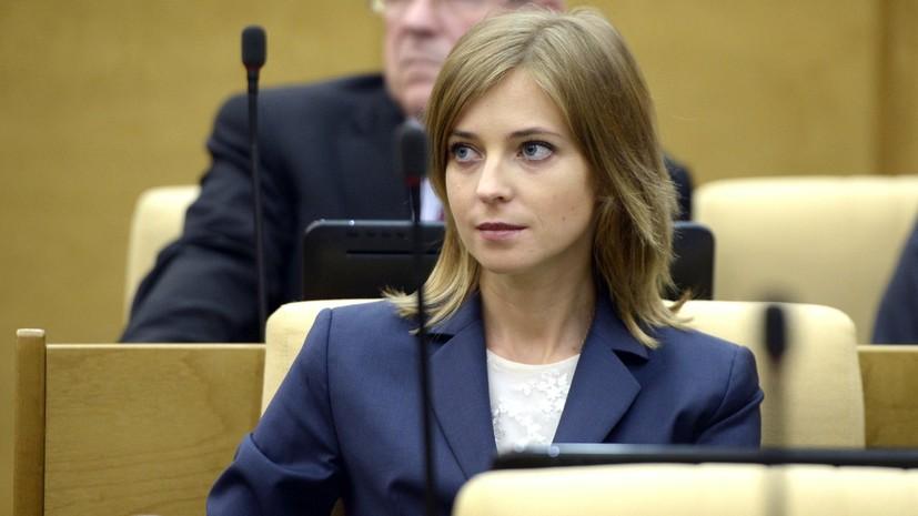 Поклонская заявила о готовности провести экскурсию по тюрьмам Крыма для украинского омбудсмена