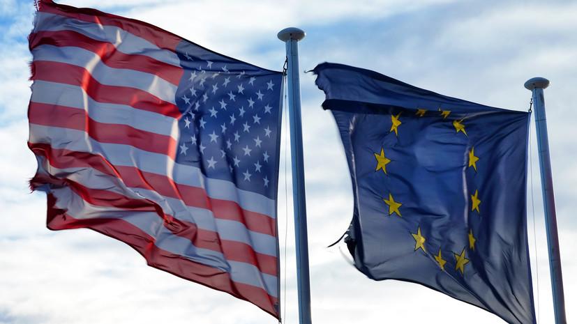 Вице-президент Еврокомиссии призвал США обсуждать свои санкции с ЕС