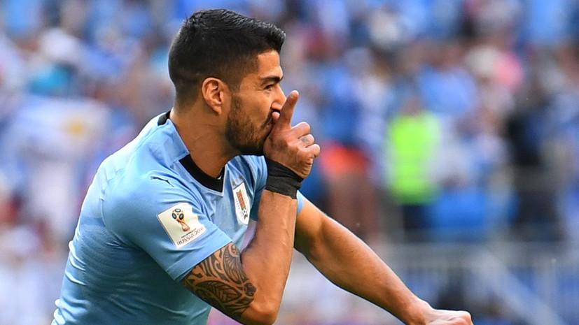 Луис Суарес открыл счёт в матче Россия — Уругвай на ЧМ-2018