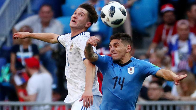 Россия уступает Уругваю после первого тайма со счётом 0:2
