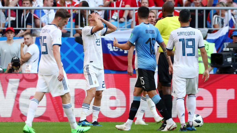 Потерянное лидерство и удаление Смольникова: как Россия проиграла Уругваю на ЧМ-2018