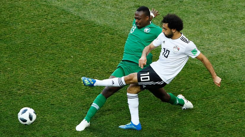 Саудовская Аравия вырвала победу у Египта в матче ЧМ-2018