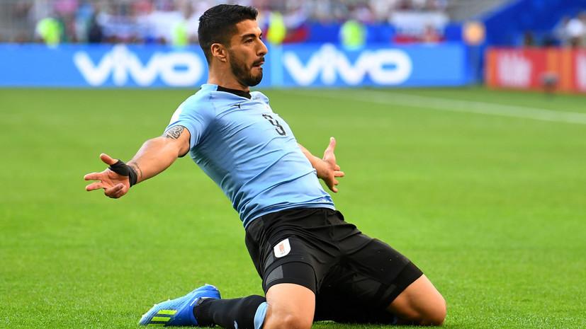 Суарес признан лучшим игроком матча Россия — Уругвай