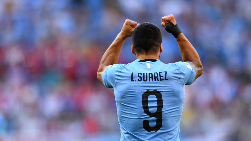 Суарес подвёл итоги матча Россия — Уругвай