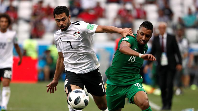 Видеообзор матча ЧМ-2018 по футболу Египет — Саудовская Аравия