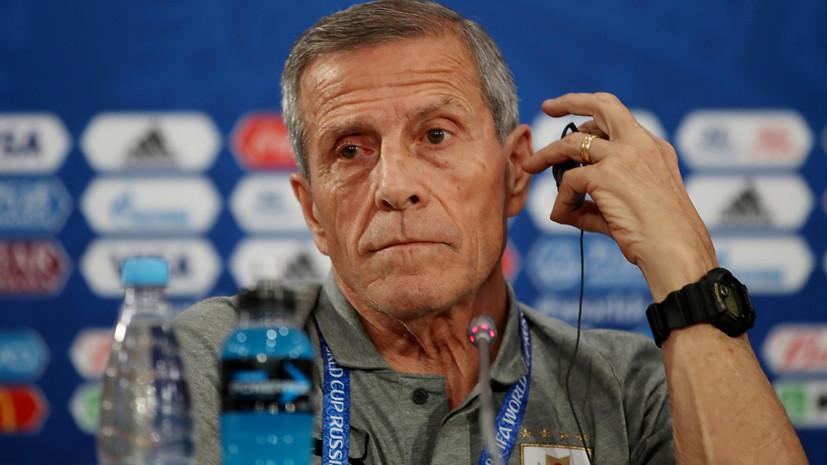 Главный тренер сборной Уругвая похвалил команду России после матча на ЧМ-2018